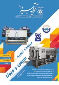 مجله ماهنامه فنی، مهندسی تهویه و تبرید شماره ۱۶۰