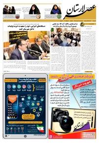 مجله هفتهنامه عصر لارستان شماره ۷۵