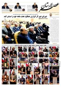 مجله هفتهنامه عصر لارستان شماره ۷۶
