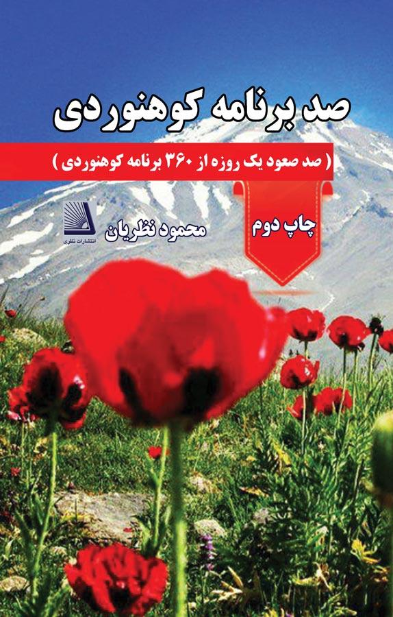 کتاب صد برنامه کوهنوردی