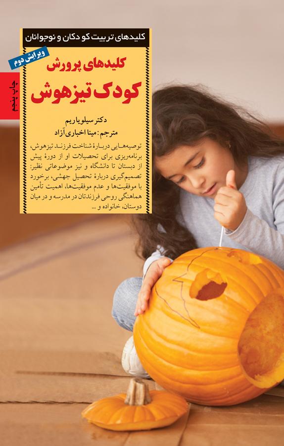 کتاب كليدهای پرورش كودک تيزهوش