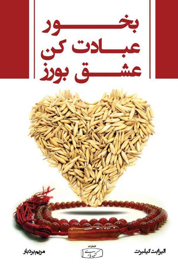 کتاب بخور، عبادت کن، عشق بورز