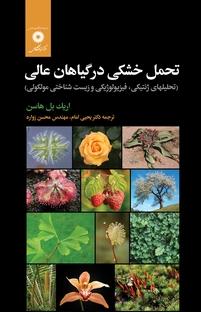 کتاب تحمل خشکی در گیاهان عالی