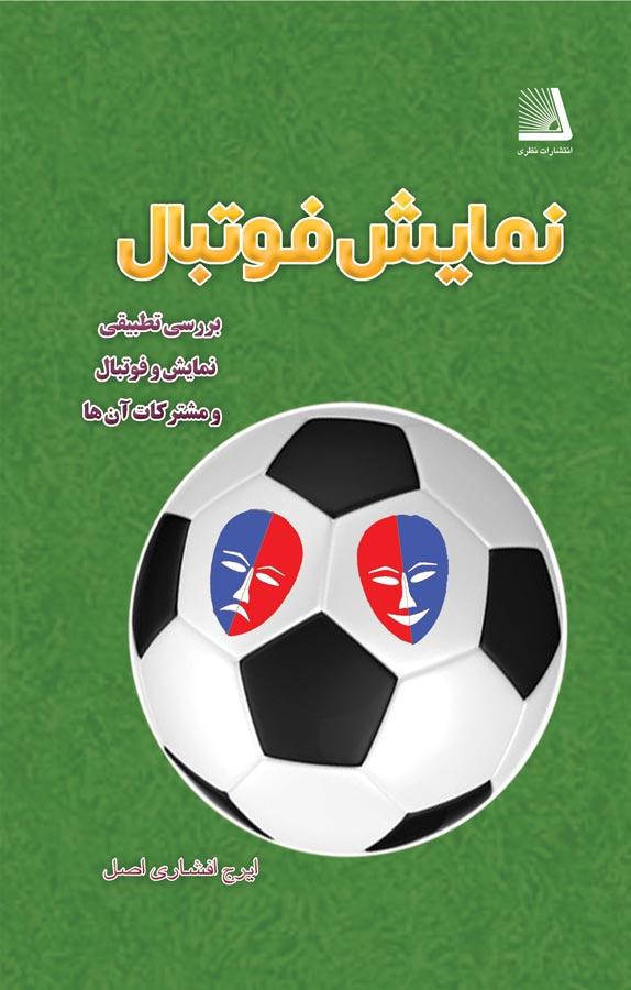 کتاب نمایش فوتبال