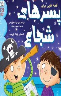کتاب صوتی قصههایی برای پسرهای شجاع