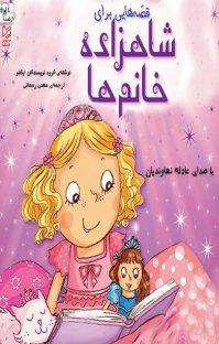 کتاب صوتی قصههایی برای شاهزاده خانمها