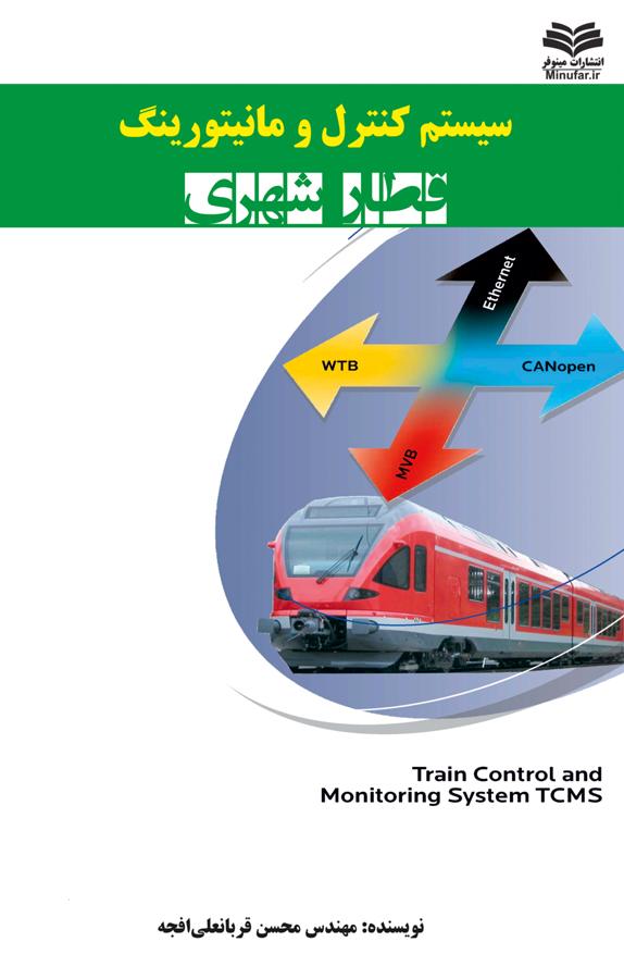 کتاب سيستم كنترل و مانيتورينگ قطار شهری
