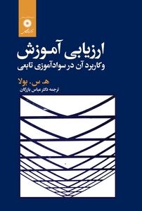 کتاب ارزیابی آموزش و کاربرد در سوادآموزی تابعی