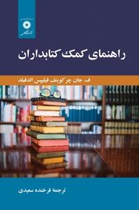 کتاب راهنمای کمک کتابداران