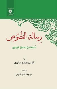 کتاب رسالةالنصوص