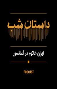 پادکست داستان شب؛ ایران خانوم در آسانسور