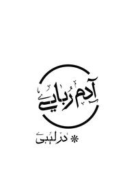 آدم ربایی در لیبی (نسخه PDF)