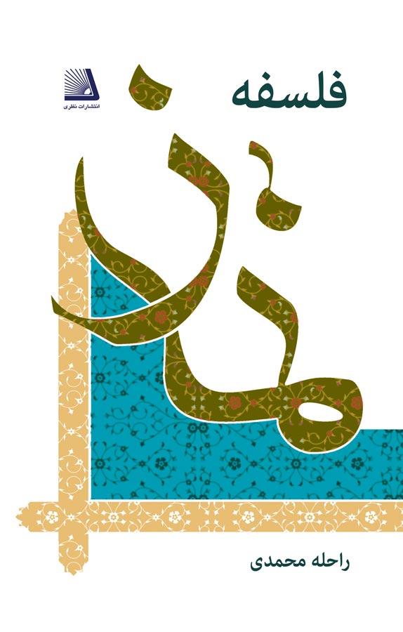 فلسفه نماز