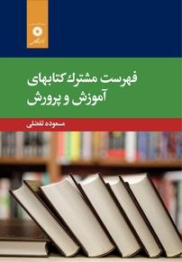 کتاب فهرست مشترک کتابهای آموزش و پرورش