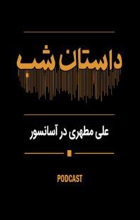 پادکست داستان شب؛ علی مطهری در آسانسور