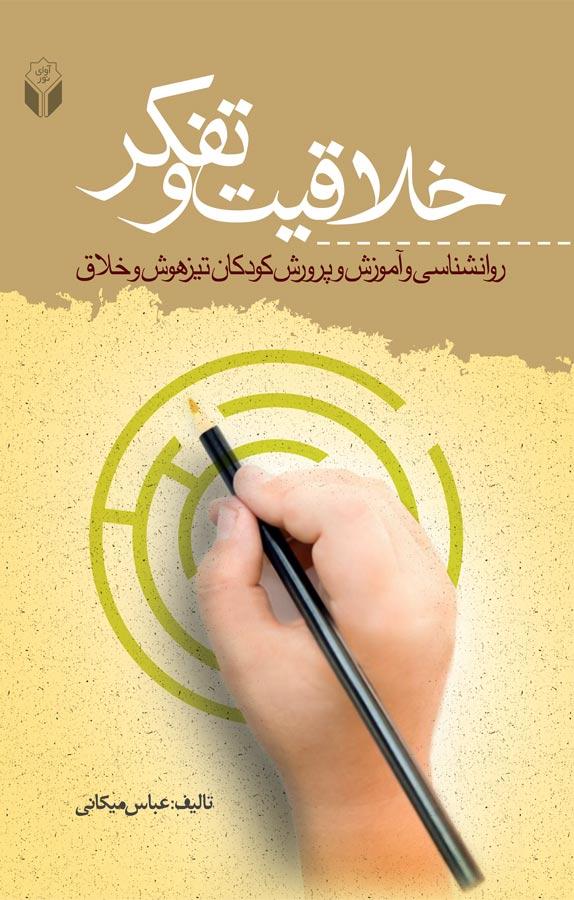 کتاب خلاقیت و تفکر