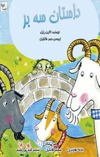کتاب صوتی داستان سه بز