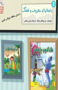 کتاب صوتی داستانهای معروف و قشنگ ۲