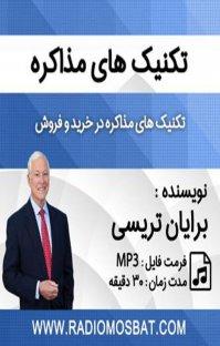 کتاب صوتی تکنیکهای مذاکره در خرید و فروش