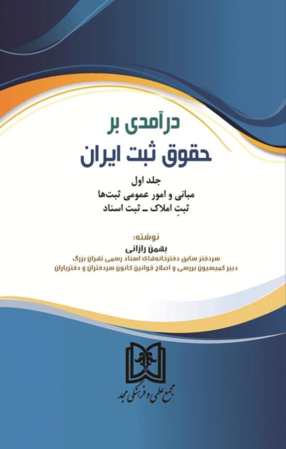 کتاب درآمدی بر حقوق ثبت ایران