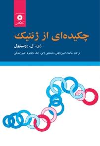 کتاب چکیدهای از ژنتیک