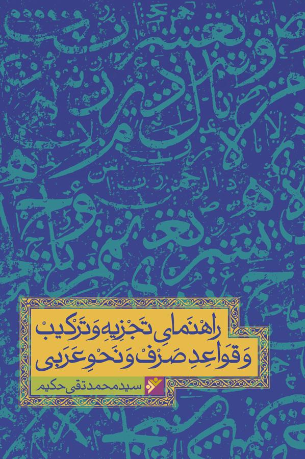 کتاب راهنمای تجزيه و تركيب و قواعد صرف و نحو عربی