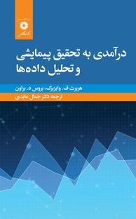 کتاب درآمدی به تحقیق پیمایشی و تحلیل دادهها