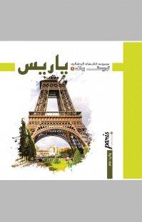 کتاب مجموعه کتابهای گردشگری توریست بوک - پاریس