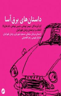 کتاب صوتی داستانهای برق آسا