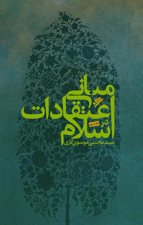 مبانی اعتقادات در اسلام (جلد دوم)