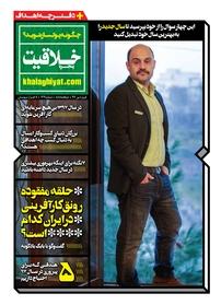 مجله پنجره خلاقیت شماره ۱۲۹