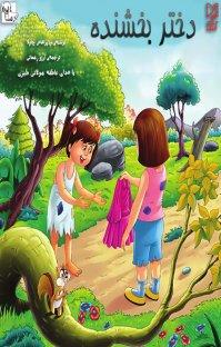 کتاب صوتی دختر بخشنده