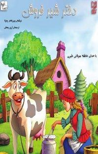 کتاب صوتی دختر شیر فروش