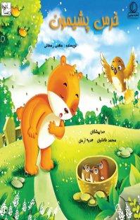 کتاب صوتی خرس پشیمان