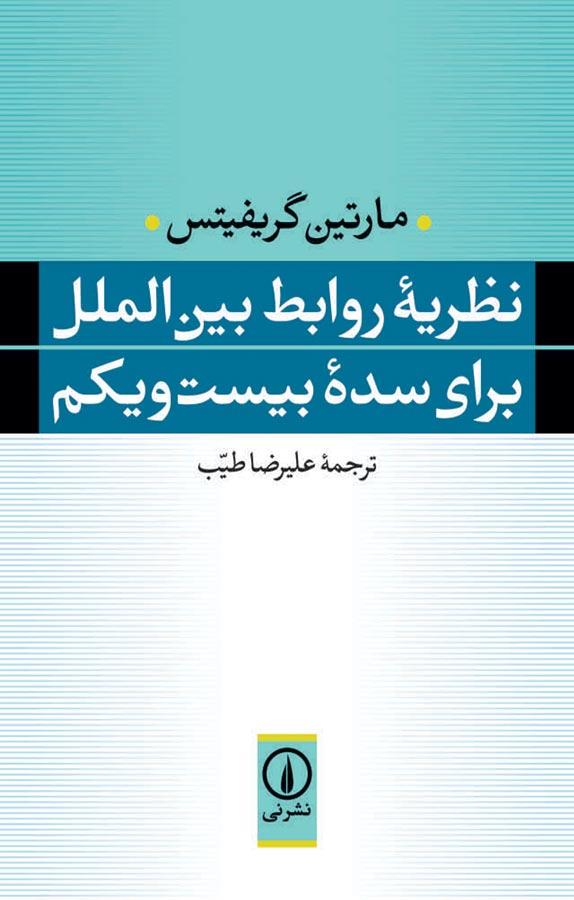 کتاب نظریه روابط بینالملل برای سده بیستویکم