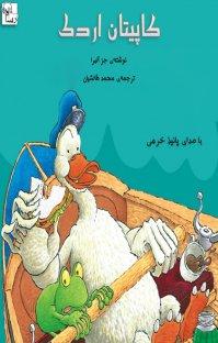 کتاب صوتی کاپیتان اردک