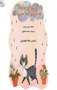 کتاب صوتی گربه کوچولوها تو بارون کجا میرن؟