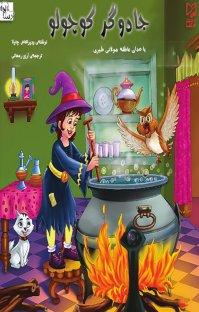 کتاب صوتی جادوگر کوچولو