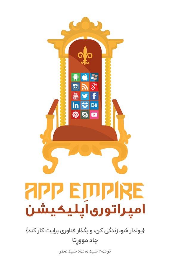 امپراتوری اپلیکیشن: پولدار شو، زندگی کن، و بگذار فناوری برایت کار کند