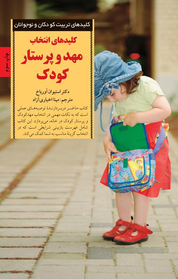 کتاب کلیدهای انتخاب مهد و پرستار کودک