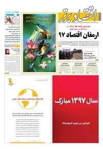 مجله هفتهنامه اقتصاد برتر شماره ۲۷۰