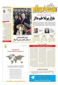 مجله هفتهنامه اقتصاد برتر شماره ۲۷۳