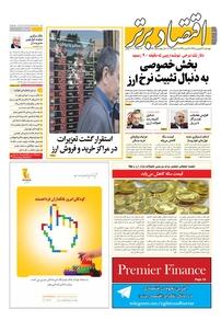 مجله هفتهنامه اقتصاد برتر شماره ۲۷۴
