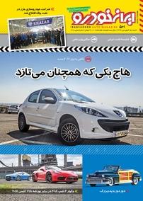 مجله هفتهنامه ایرانخودرو - شماره ۵۰۱
