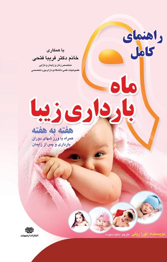 کتاب راهنمای کامل ۹  ماه بارداری زیبا هفته به هفته