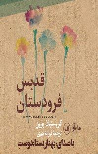 قدیس فرودستان - نسخه صوتی