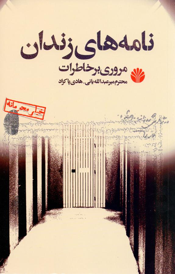 کتاب نامههای زندان