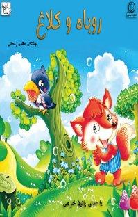 کتاب صوتی روباه و کلاغ