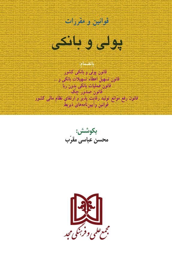 کتاب مجموعه قوانین و مقررات پولی و بانکی