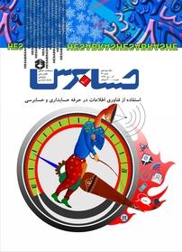 مجله دوماهنامه حسابرس - شماره ۹۲